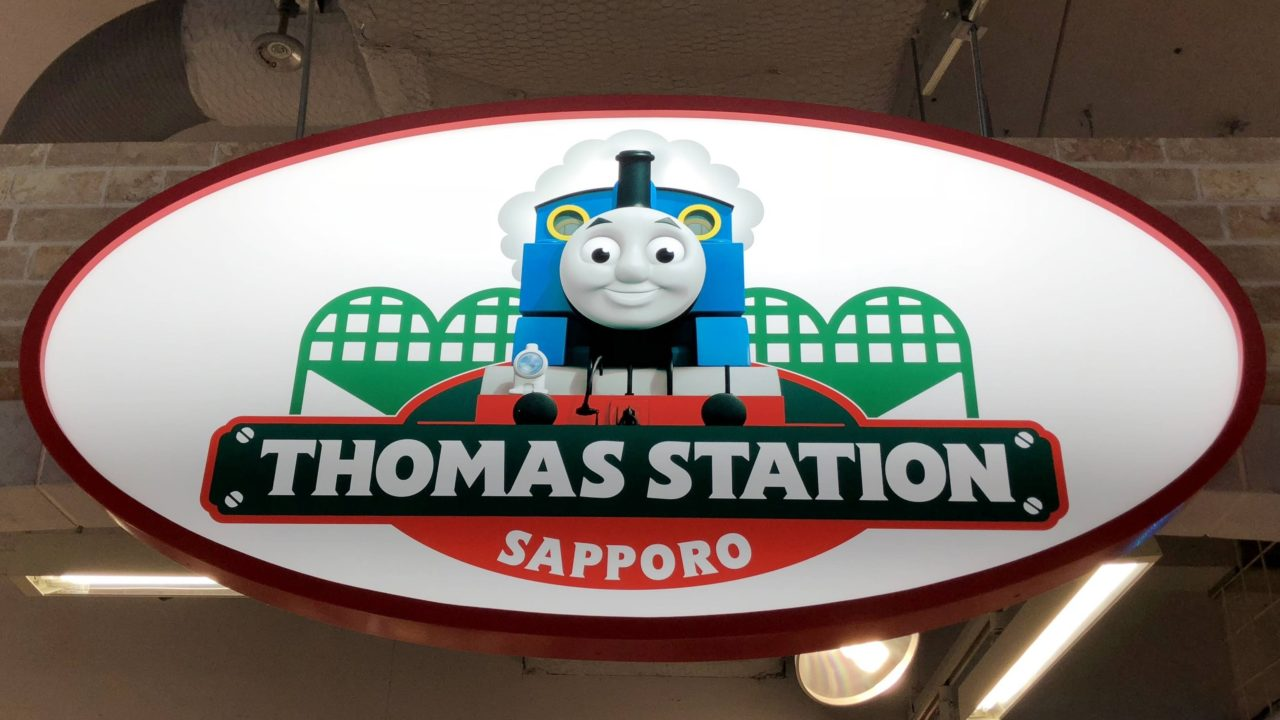 Thomas-Station_top